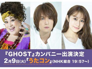 『GHOST』浦井健治、桜井玲香、森公美子が出演!『うたコン』で劇中の名曲スペシャルバージョンを生披露