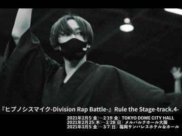 【動画】『ヒプノシスマイク-Division Rap Battle-』Rule the Stage -track.4-ダイジェスト映像