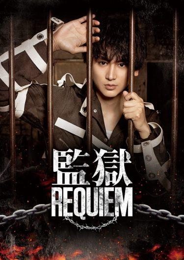 坂本康太プロデュース第一弾 舞台『監獄REQUIEM』