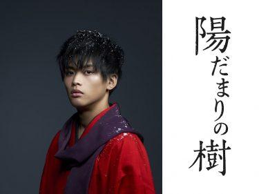 7 MEN 侍/ジャニーズJr.菅田琳寧の初主演舞台『陽だまりの樹』に日比美思、太田将熙ら
