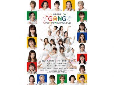 音楽朗読劇『GANG-GirlsAndNeverGiveup-』公演中止・延期に