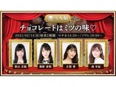 【うち劇】バレンタインデーは青山吉能、奥野香耶、古賀葵、南早紀による『チョコレートはミツの味』