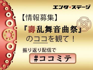【情報募集】振り返り配信に向けて!刀ミュ 壽乱舞音曲祭のここを観て!!【#ココミテ 企画】
