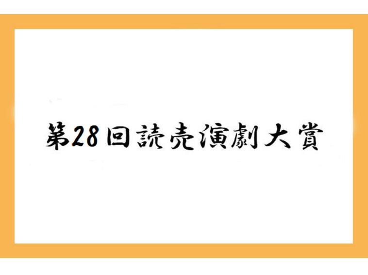 第28回読売演劇大賞受発表!大賞・最優秀女優賞は鈴木杏、杉村春子賞は小瀧望に