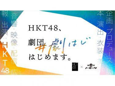 企画から出演まで、全てをメンバーが担う『HKT48、劇団はじめます。』2月20日から