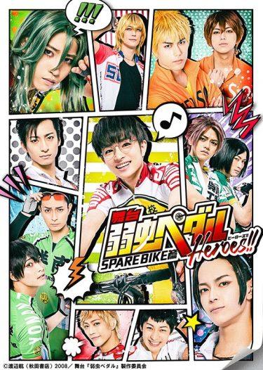 舞台『弱虫ペダル』SPARE BIKE篇~Heroes!!~新キービジュアル公開!大学のジャージ姿も