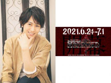 太田基裕主演ロックミュージカル『MARS RED』西田大輔演出で6月に上演
