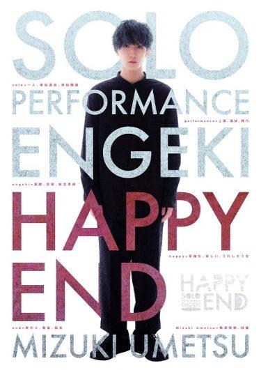 SOLO Performance ENGEKI『HAPPY END』