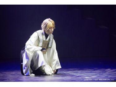 ヘイゼル編ファイナルに突入!鈴木拡樹、椎名鯛造らの『最遊記歌劇伝-Sunrise-』舞台写真到着
