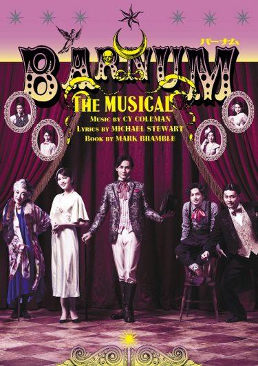 加藤和樹、朝夏まなと出演のミュージカル『BARNUM(バーナム)』に木下サーカスが特別協力