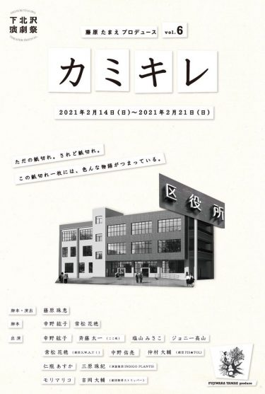 藤原たまえプロデュース vol.6『カミキレ』