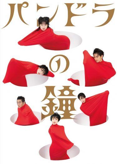 熊林弘高演出『パンドラの鐘』追加キャストに松下優也、野田秀樹からのコメントも