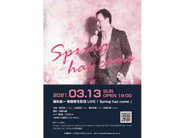福井晶一によるライブ『~Spring has come~』3月に無観客で生配信