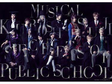 ミュージカル『黒執事』~寄宿学校の秘密~佐奈宏紀らが演じるウェストン校の面々揃うビジュアル公開