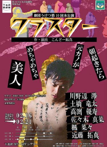 劇団うけつ 第10回本公演『クラスター』