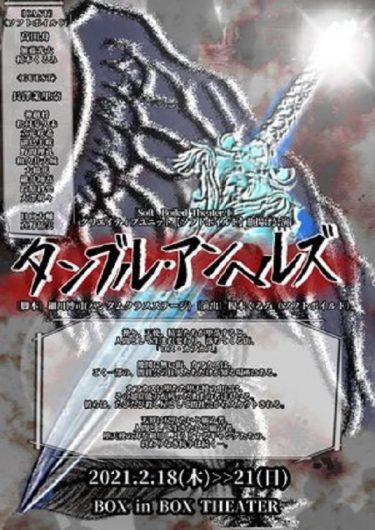[Soft Boiled Theater-1]クリエイティブユニット【ソフトボイルド】旗揚げ公演 『タンブル・アンヘルズ』