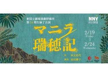 新国立劇場演劇研修所 第14期生修了公演『マニラ瑞穂記』