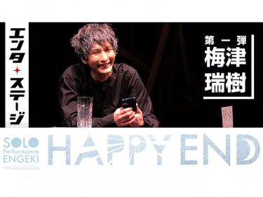 【動画】梅津瑞樹のひとり芝居!SOLO Performance ENGEKI『HAPPY END』公開ゲネプロ