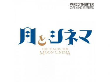 PARCO劇場オープニング・シリーズ 『月とシネマ ―The Film on the Moon Cinema―』