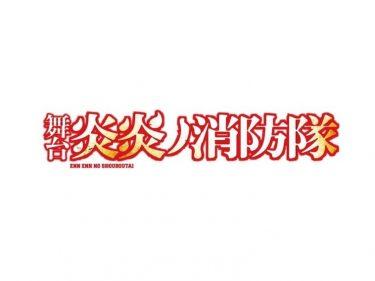 横田龍儀、佐藤流司、郷本直也を新キャストに迎え舞台『炎炎ノ消防隊』第2弾決定
