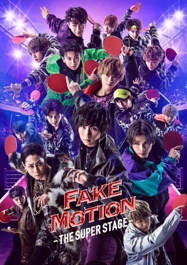 延期となっていた荒牧慶彦らの舞台『FAKE MOTION』4月に上演決定!髙橋祐理が新たに参加