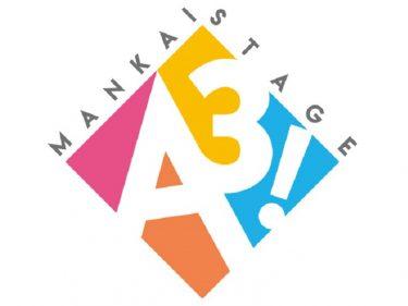 エーステ冬単再演から各組単独ライブまで!盛りだくさんのMANKAI STAGE『A3!』2021年プロジェクト始動