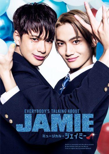 イギリス発『ジェイミー』日本初上演!森崎ウィン&高橋颯がドラァグ・クイーン目指す高校生に
