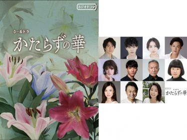 村井良大、安西慎太郎らによるラジオドラマ『かたらずの華』3月6日より配信
