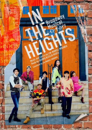 Broadway Musical『IN THE HEIGHTS イン・ザ・ハイツ』