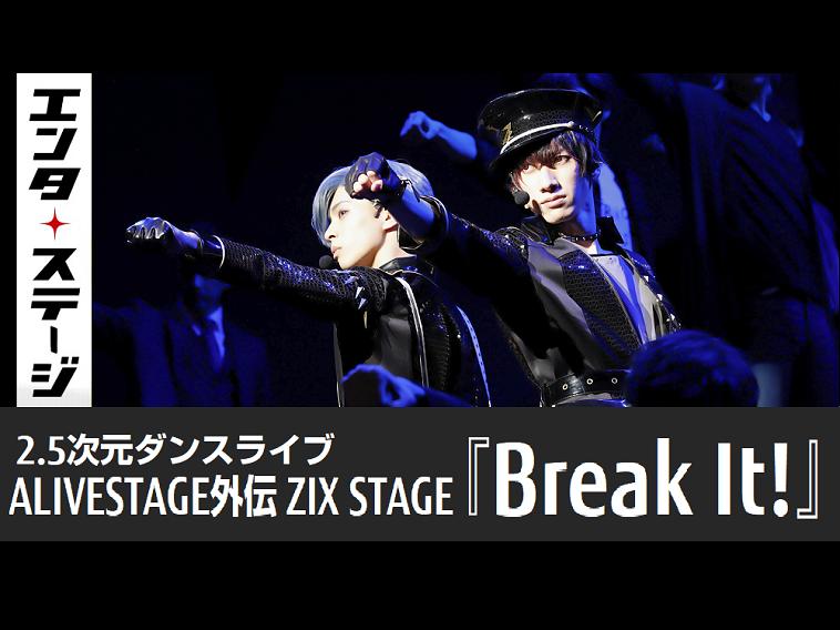 【動画】ZIX誕生の物語!2.5次元ダンスライブ「ALIVESTAGE」外伝 ZIX STAGE『Break It!』公開ゲネプロ