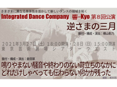 第8回インテグレイテッド・ダンス・カンパニー響-kyo公演
