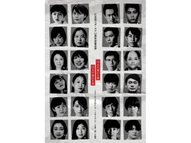 江古田のガールズ12周年記念公演『12人の怒れる男/12人の怒れる女』