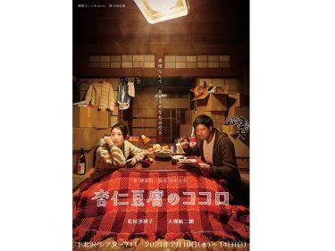 演劇ユニットnu-ta 第4回公演『杏仁豆腐のココロ』