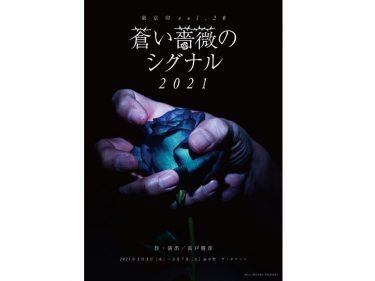 東京印『蒼い薔薇のシグナル2021』
