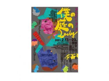 文化庁海外研修の成果公演『僕の庭のLady』