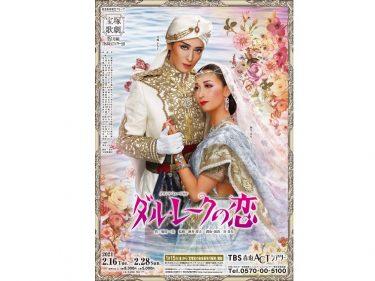 宝塚歌劇月組 TBS赤坂ACTシアター公演 グランド・ミュージカル『ダル・レークの恋』