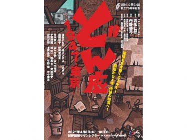 劇団民藝公演『どん底 ―1947・東京―』