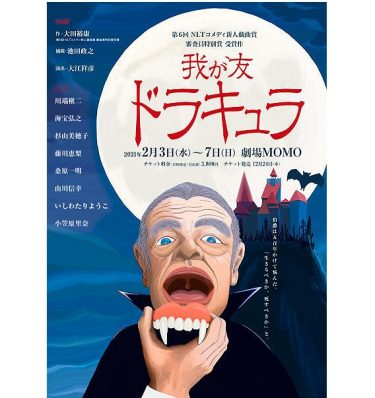 劇団NLT『我が友ドラキュラ』