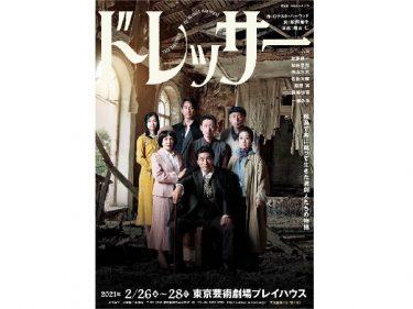 加藤健一事務所 vol.109『ドレッサー』