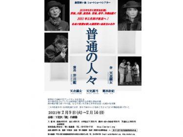 劇団青い鳥 ショートショートシアター『普通の人々』