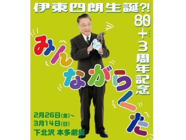 伊東四朗生誕?!80+3周年記念 『みんながらくた』