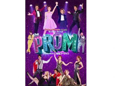 Daiwa House Special Broadway Musical『The PROM』 Produced by 地球ゴージャス