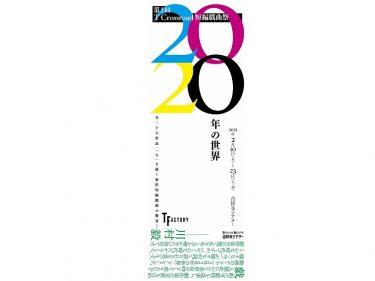 ティーファクトリー 第1回『T Crossroad 短編戯曲祭<2020年の世界>』