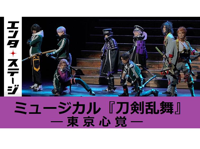 【動画】ミュージカル『刀剣乱舞』―東京心覚― 公開ゲネプロ
