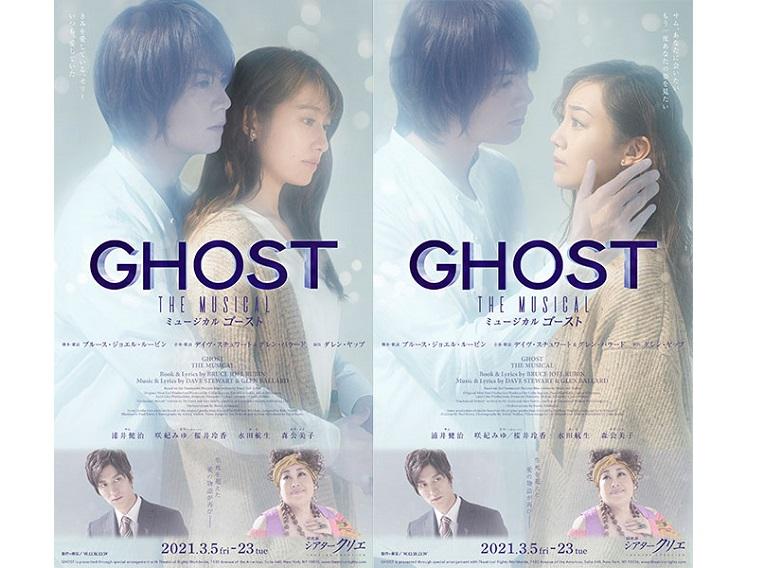 ミュージカル『GHOST』(2021)浦井健治 咲妃みゆ /桜井玲香