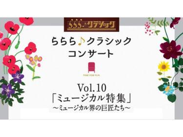 ららら♪クラシックコンサート Vol.10 「ミュージカル特集」 ~ミュージカル界の巨匠たち~