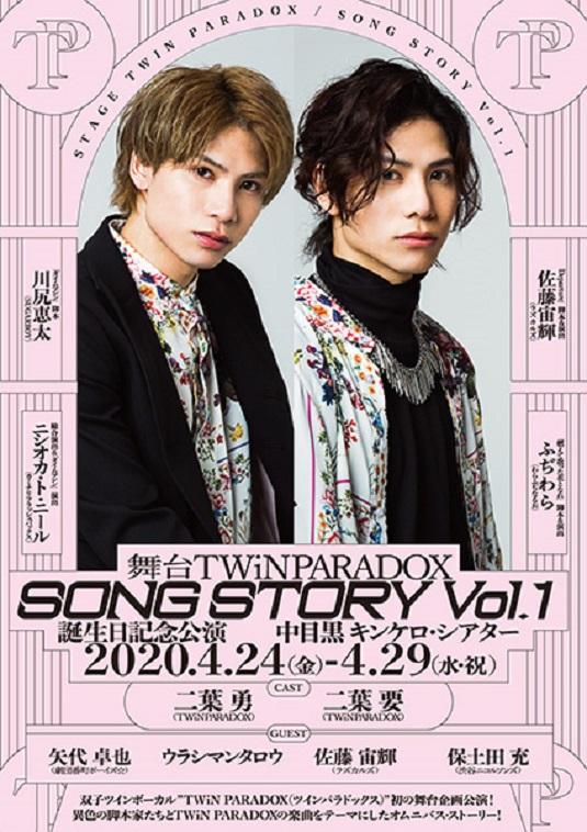 ツインパラドックス『SONG STORY Vol.1』~誕生日記念公演~