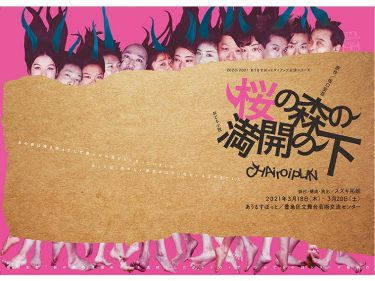 CHAiroiPLIN おどる小説『桜の森の満開の下』
