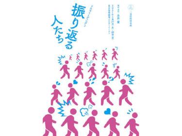 二兎社特別企画 ドラマリーディング3『振り返る人たち』