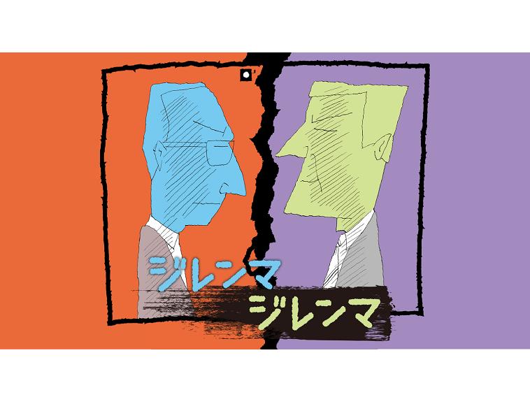 ワンツーワークス #32『ジレンマジレンマ』